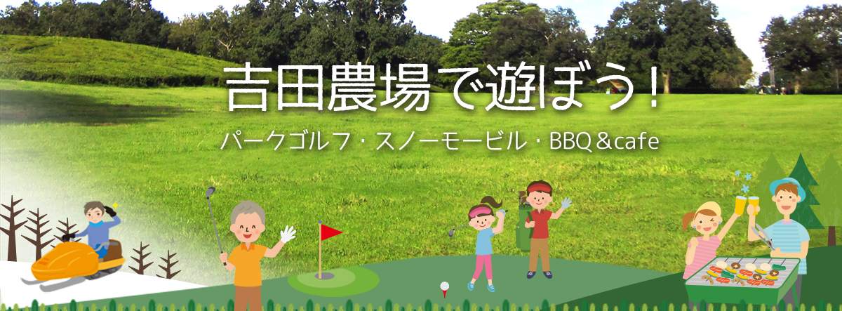 吉田農場で遊ぼう!
