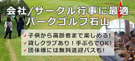 パークゴルフは企業の社内レクリエーションにおすすめ