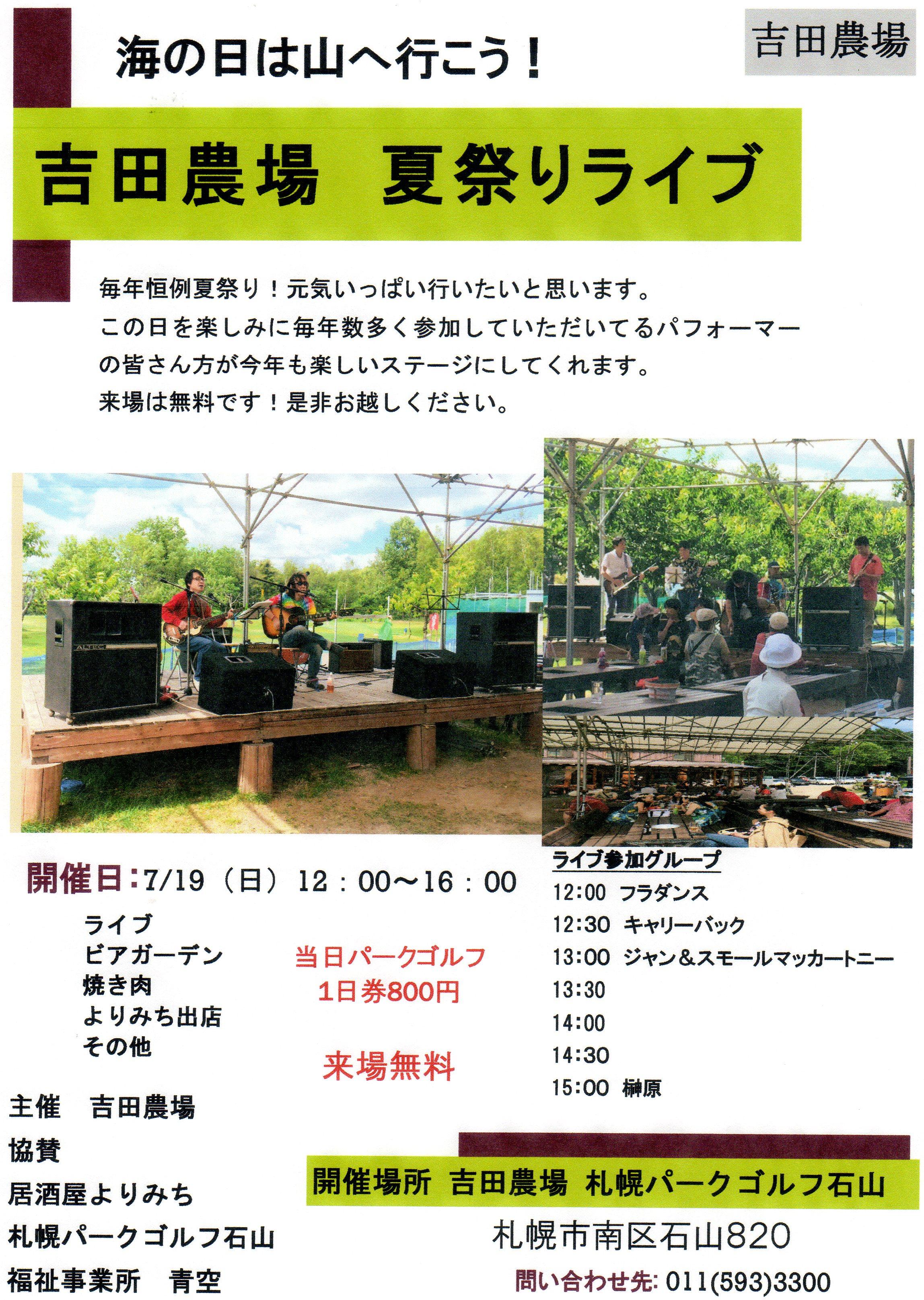 吉田農場の夏祭りライブ2015
