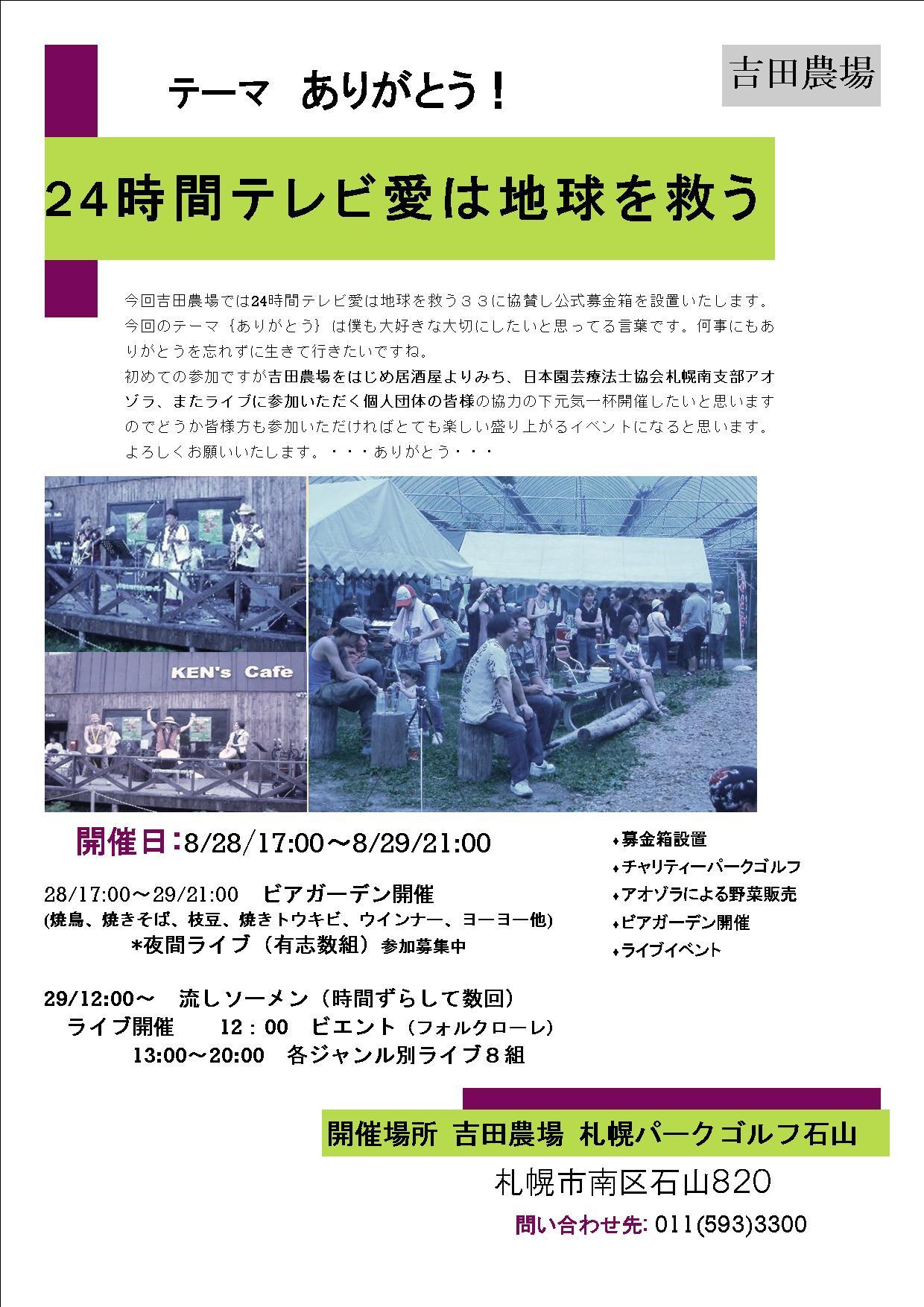 札幌南区吉田農場24時間テレビ