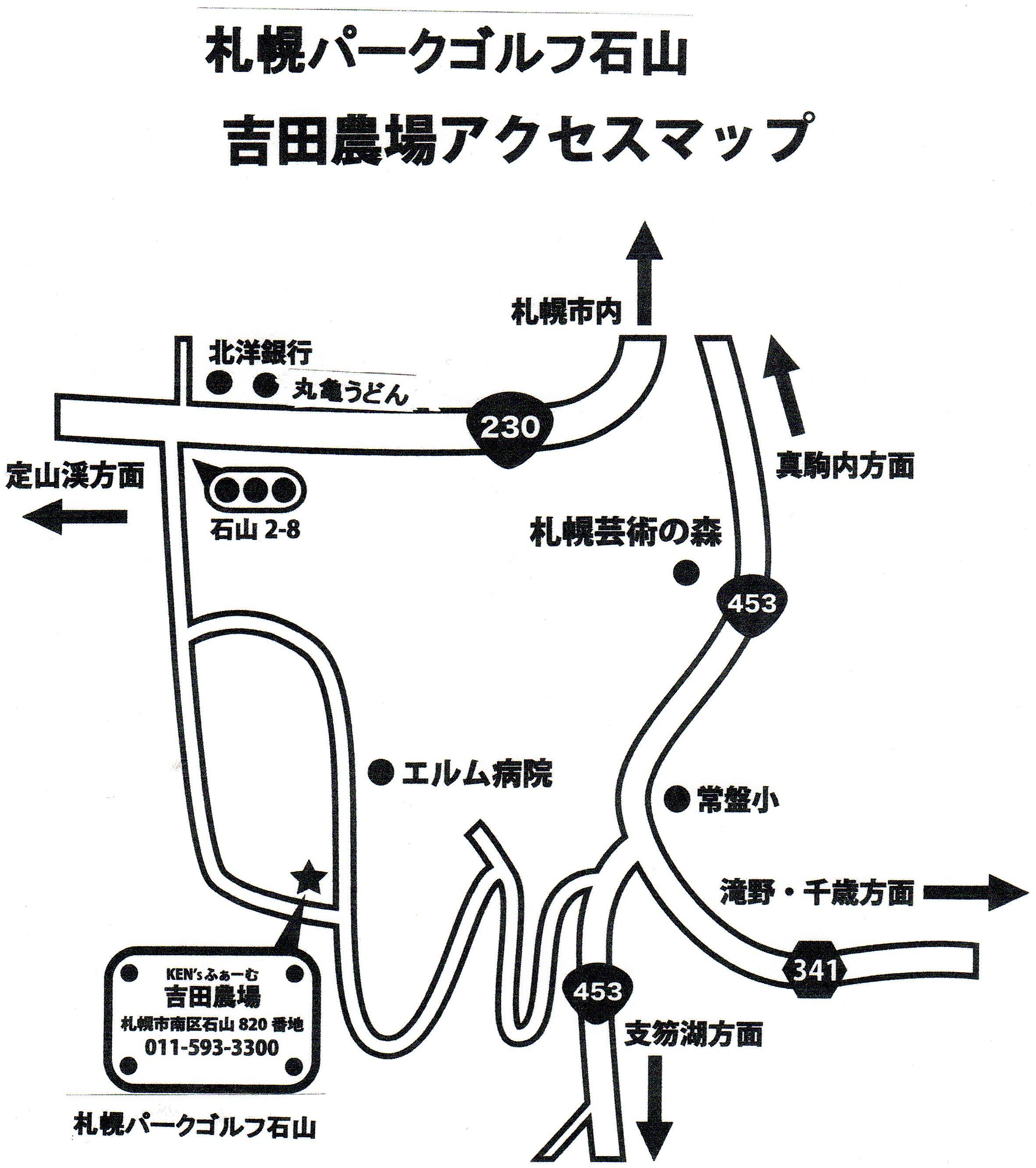吉田農場への行き方