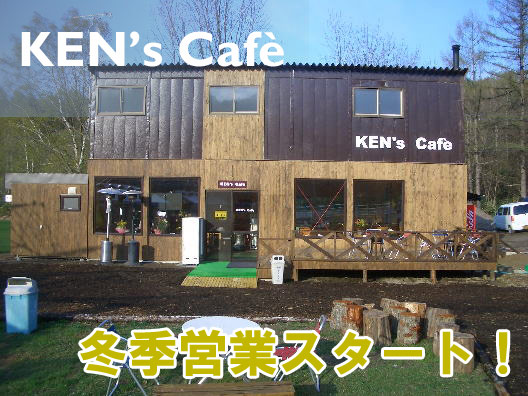 KEN'sCafèは冬季もオープンします