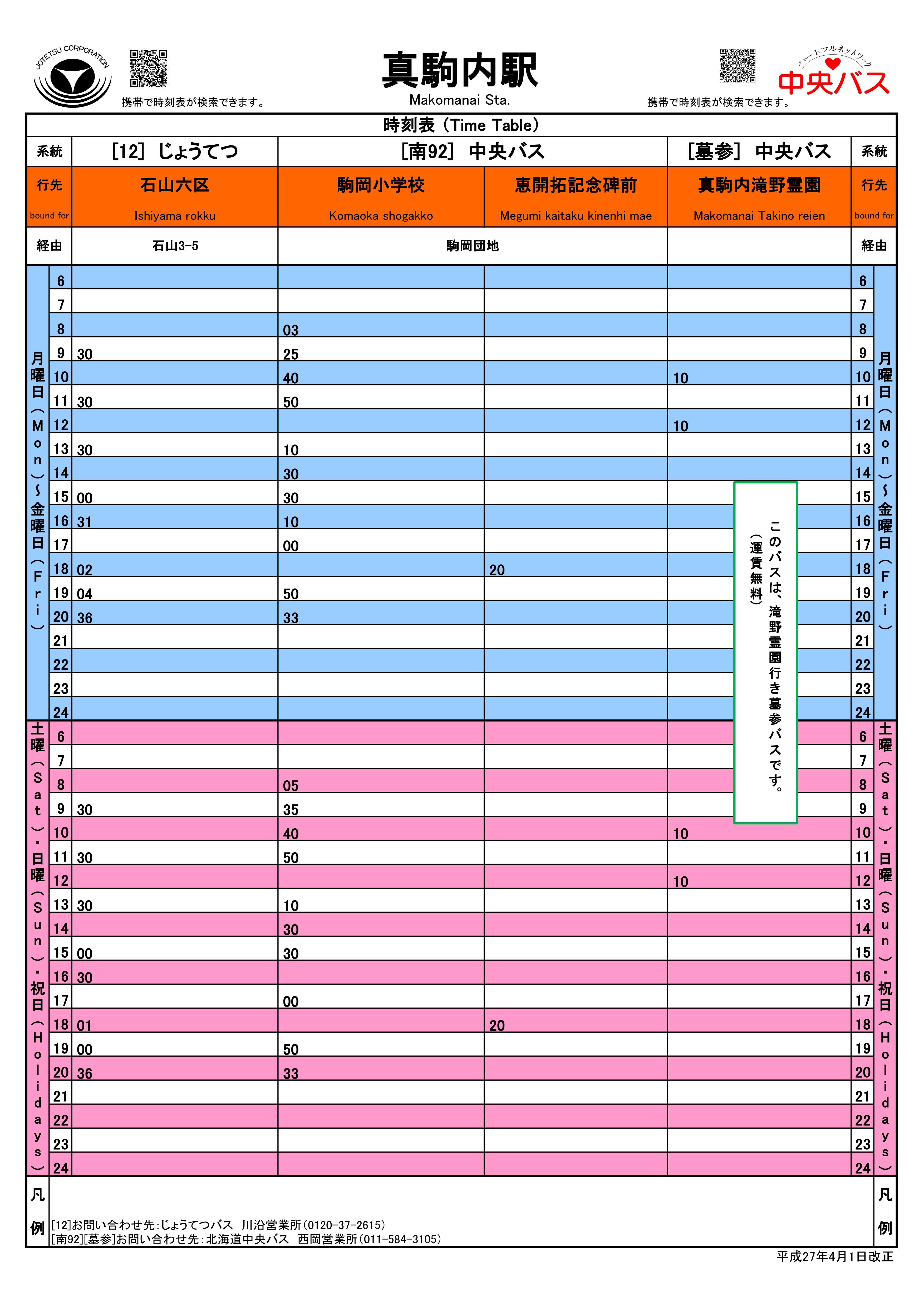 バス真駒内駅時刻表