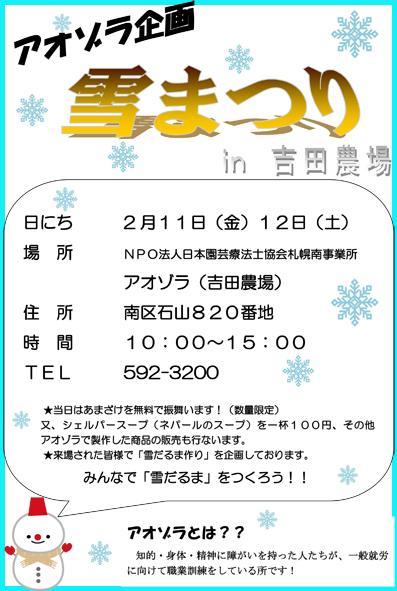 札幌市吉田農場 雪まつり