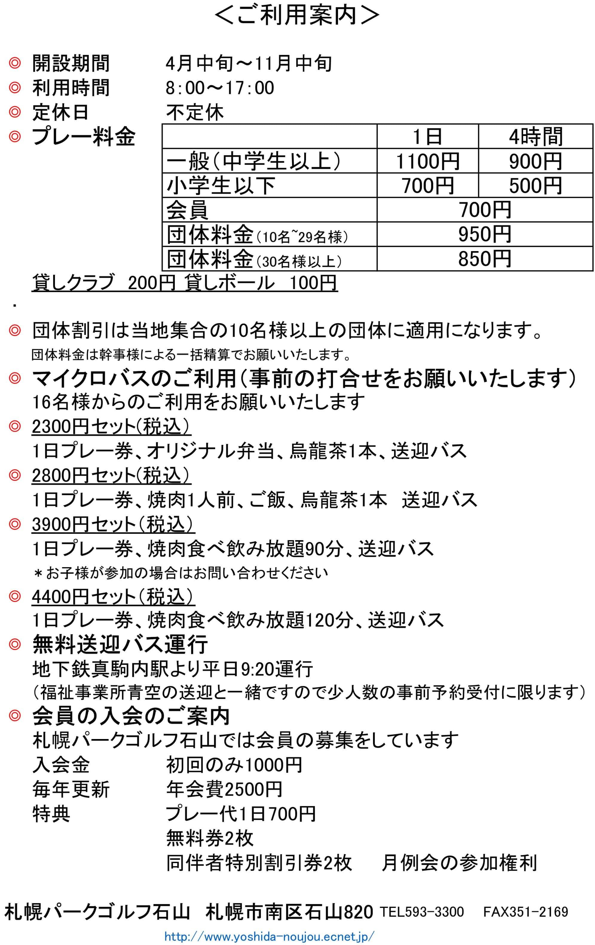 吉田農場パークゴルフ石山の料金表