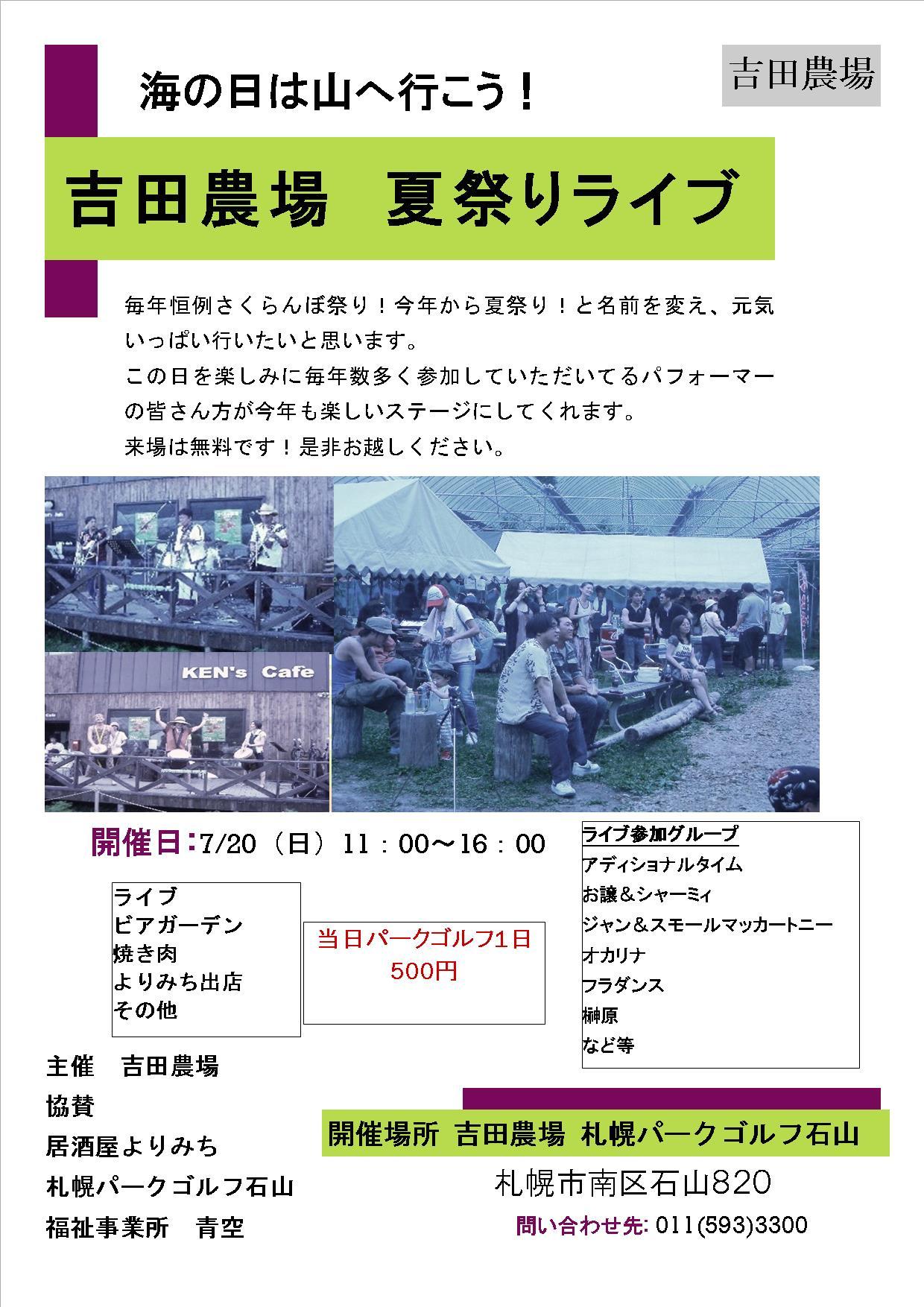 吉田農場夏祭り2014