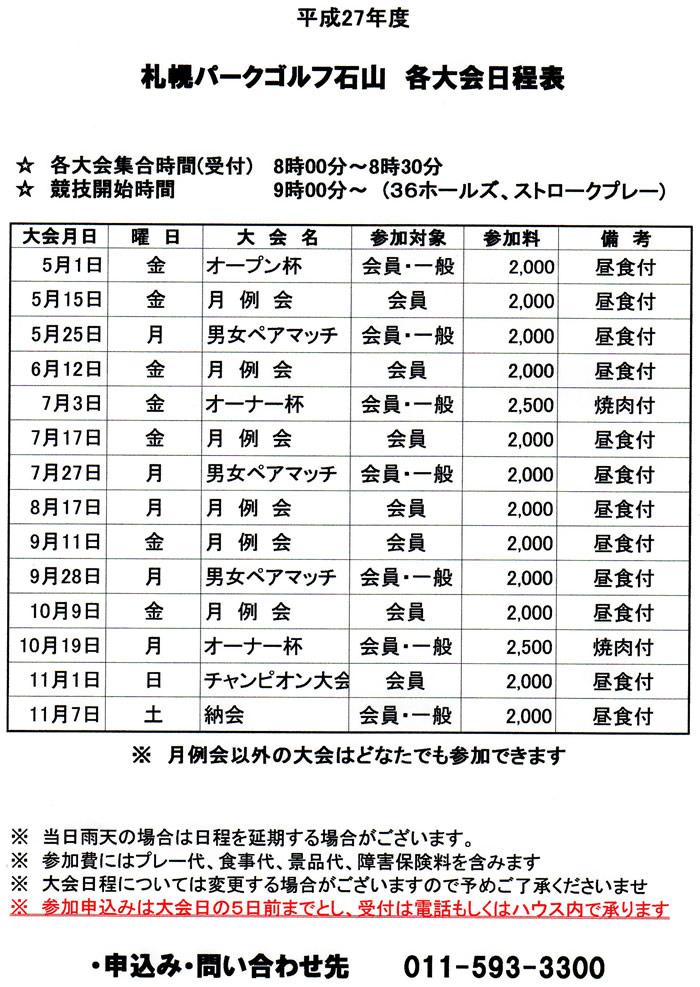 2015年札幌パークゴルフ石山大会スケジュール