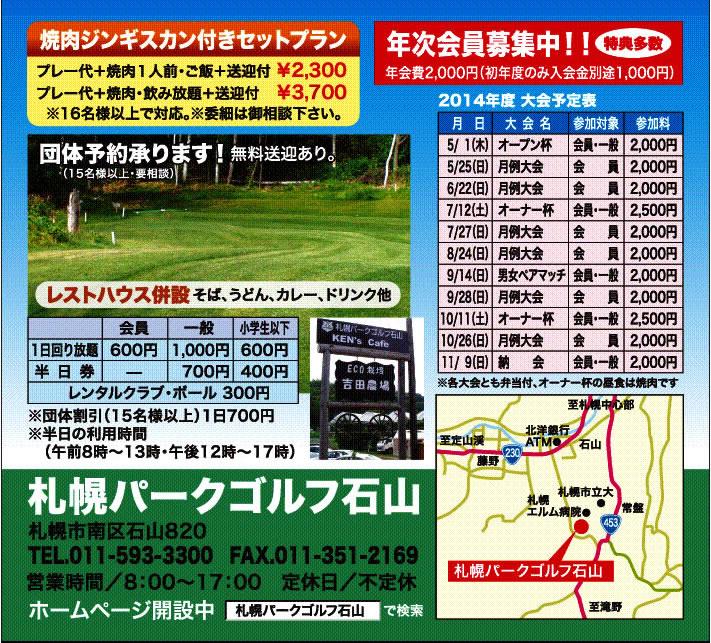 札幌パークゴルフ2014